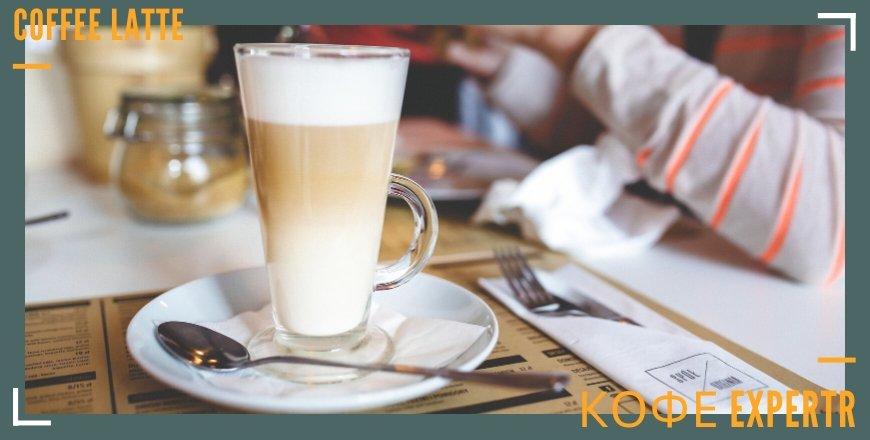 Бокал кофе Латте