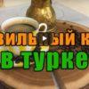 Кофе в турке видео