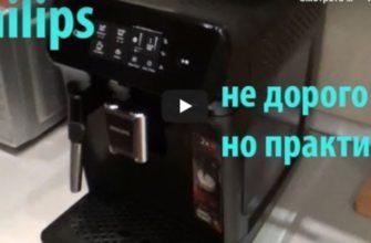 Кофемашина Филипс