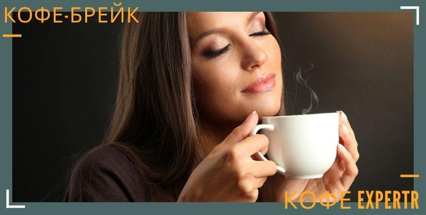 Проведение кофе-брейка