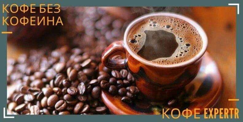 кофе декаф польза и вред