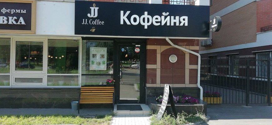 JJ Coffee